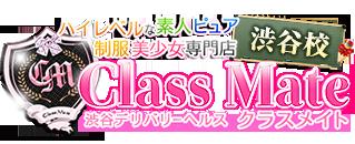 クラスメイト渋谷校