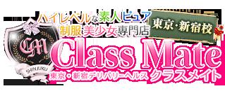 クラスメイト新宿校